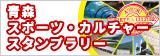 青森スポーツ・カルチャースタンプラリー