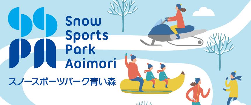 スノースポーツパーク青い森
